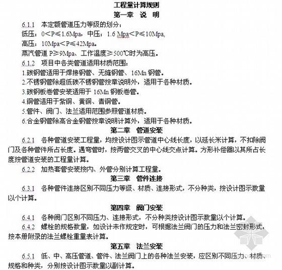 [广东]2010版安装工程综合定额说明及计算规则(第六册工业管道工程)