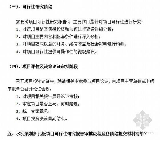 [最新]2013年水泥预制多孔板项目可行性研究报告(含方案)