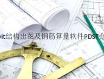 Revit结构出图及钢筋算量软件PDST介绍