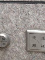 高层建筑机电安装工程质量控制及施工技术要点分析_12