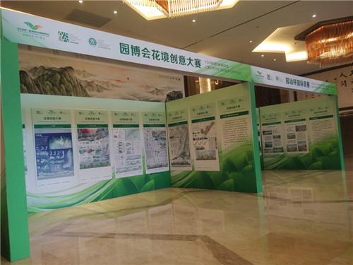 国际风景园林与绿色发展交流会在秦皇岛举办