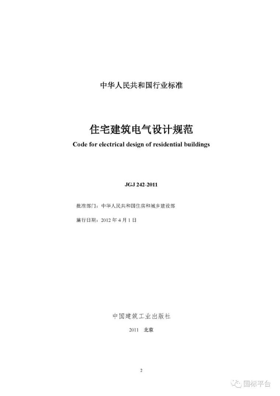 行业标准|《住宅建筑电气设计规范》公开征求意见_3