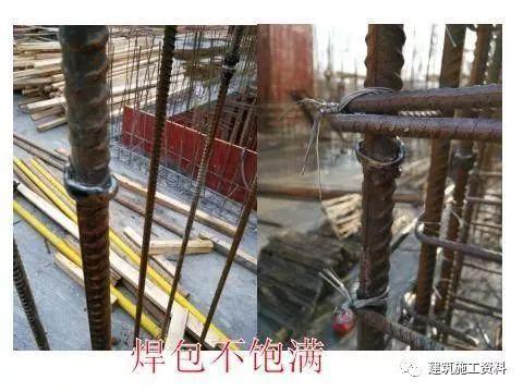 钢筋工程常见质量通病,施工中避免发生_37
