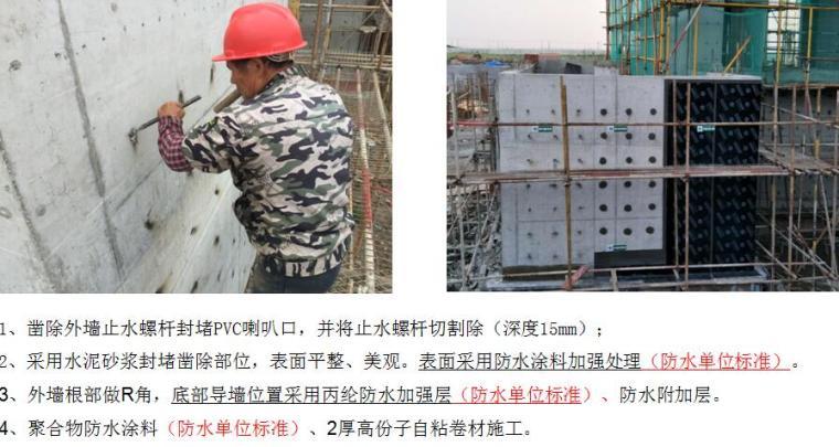 [海南]高层住宅及地下室工程项目管理策划书PPT(137页,图文并茂)-地下室外墙构造做法