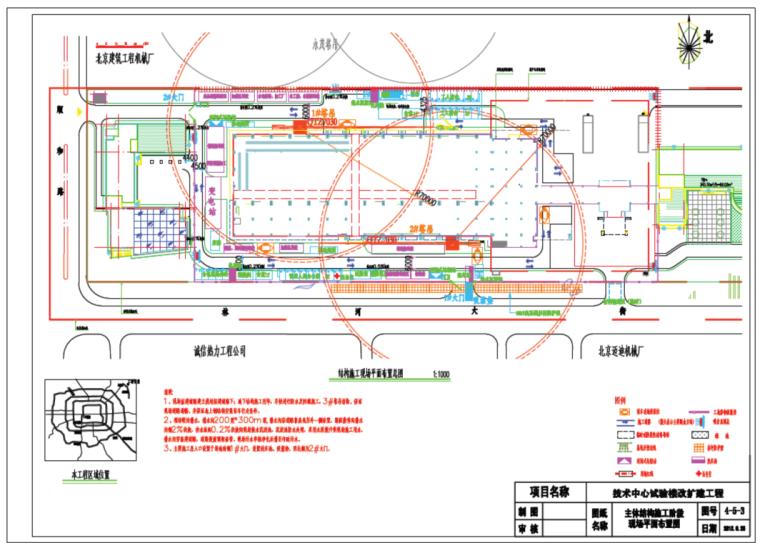 改扩建工程施工组织设计(钢骨混凝土排架结构,近300页)_7