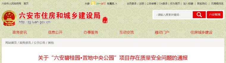 六安碧桂园被责令停工,7个楼盘停售!!
