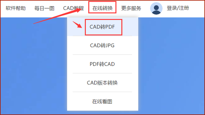 pdf转cad怎么转换?可以将PDF格式的图纸中挨次转换成CAD格式吗?