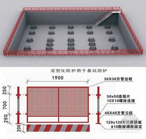 建筑工程施工现场安全文明标准化图册(145页 附图丰富)