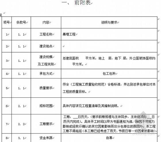 2010年浙江某大型玻璃幕墙招标文件