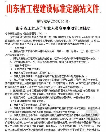 山东省工程造价专业人员变更事项管理制度