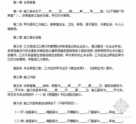 家庭居室装饰装修施工合同(7页)