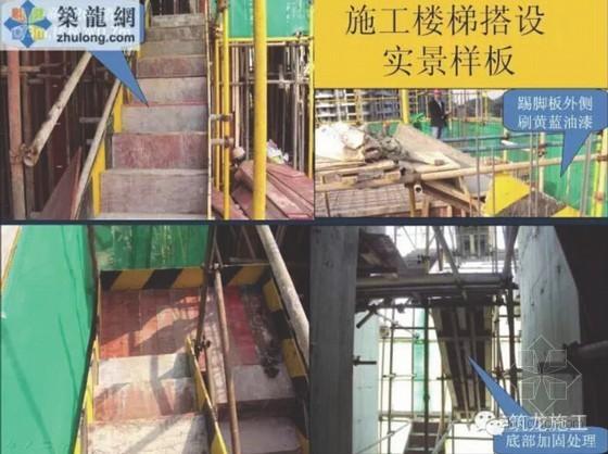 建筑工程场容场貌之楼层展示区实施标准