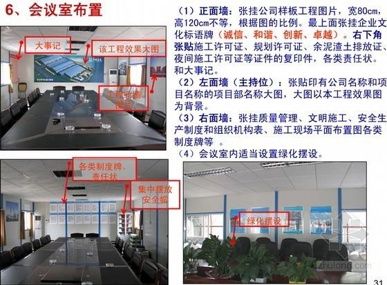 [广州]建设工程公司施工现场视觉识别文明施工综合管理标准化-会议室布置