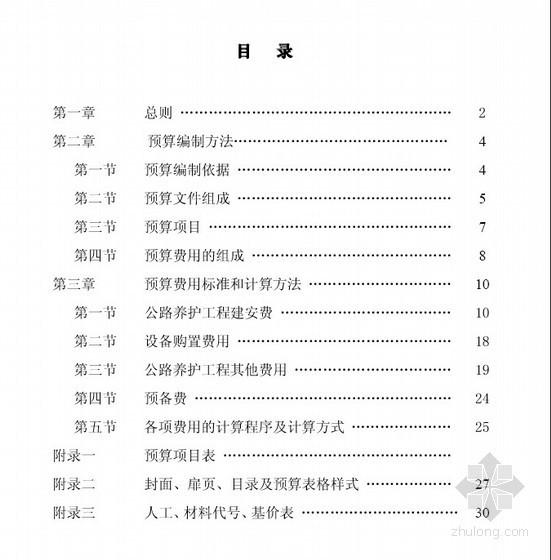山东省公路养护工程预算编制办法
