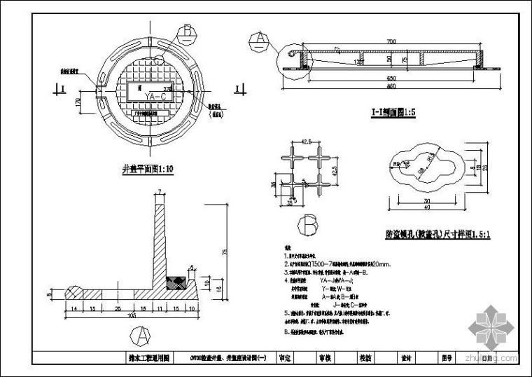 UPVC管与检查井连接图资料下载-700检查井井盖、井盖座图