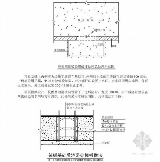 [洛阳]高层公寓筏板基础施工方案