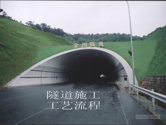 隧道工程施工工艺流程图