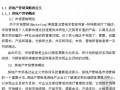[毕业论文]房地产营销策略研究(2万字)