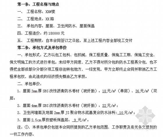 屋面卫生间防水工程分包合同(6页)