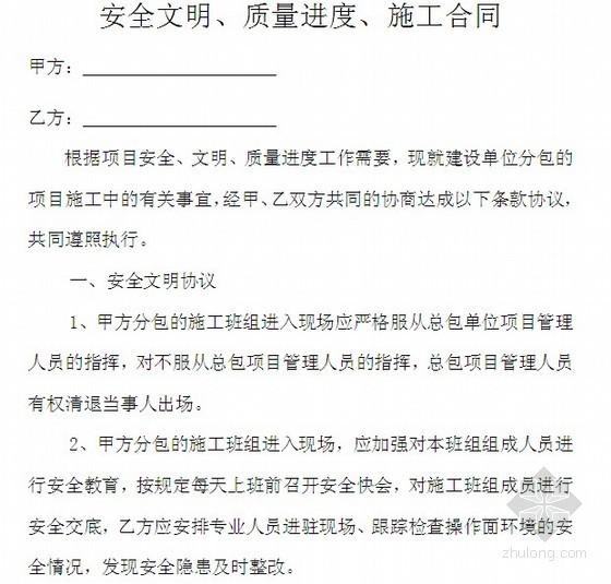 安全文明、质量进度、施工合同(3页)