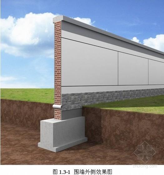 变电站砖砌围墙施工工艺标准