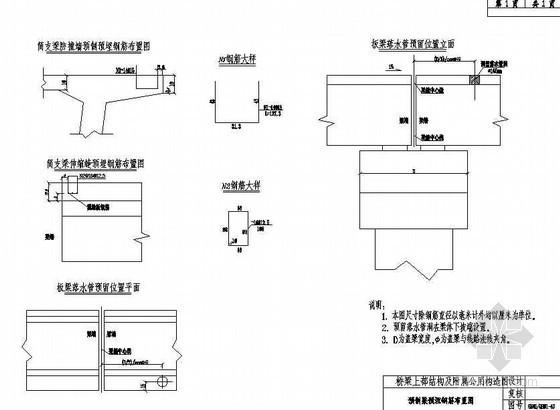 简支梁桥面连续结构附属预制梁预埋钢筋布置节点详图设计