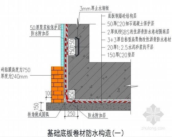 [江苏]办公楼工程地下室防水施工方案  (自粘型高聚物改性沥青防水卷材、节点图)