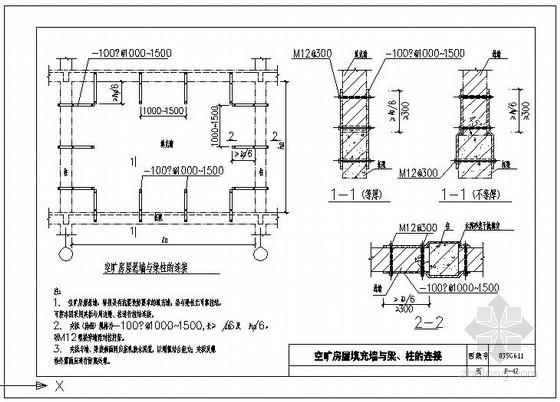 空旷房屋填充墙与梁、柱的连接节点构造详图