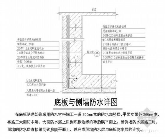 框架核心筒结构文化广场工程防水施工方案(45页)