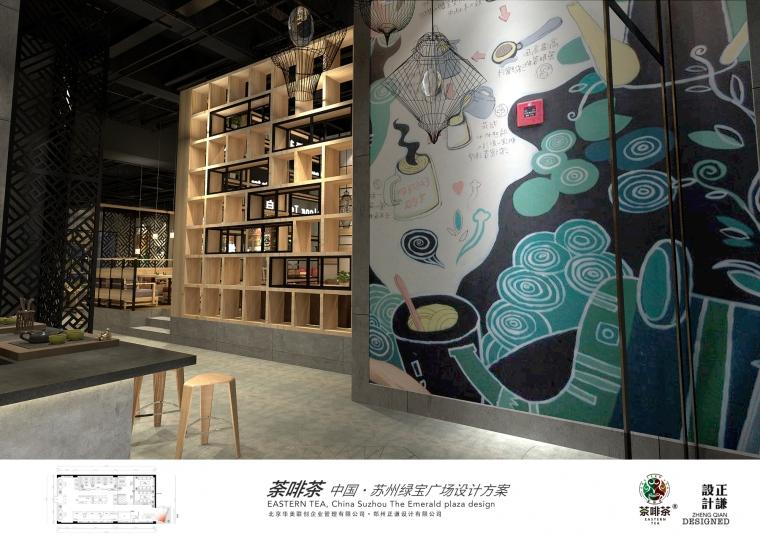 荼啡茶苏州绿宝广场店设计_17
