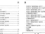 07FJ03防空地下室防护设备选用(共40页,配图详细)