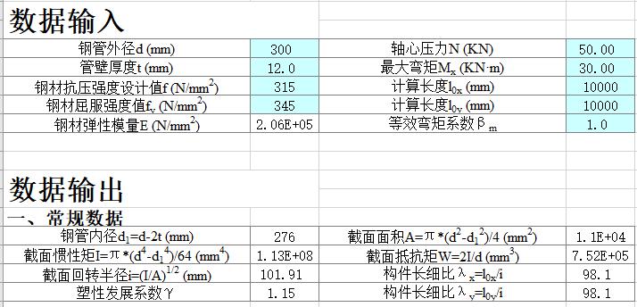 excel计算大全-钢结构计算表格-钢管结构计算程序