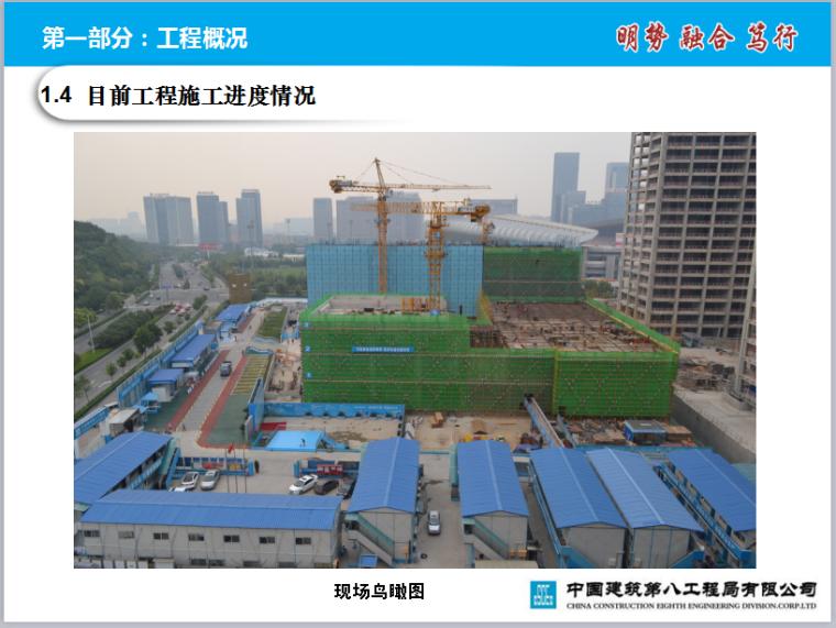 中国建设银行山东省分行综合营业楼绿色施工管理工作汇报(共113页,附图丰富)_1