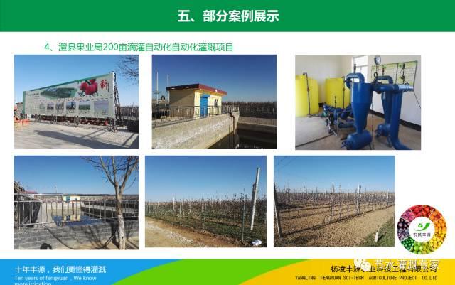 探究农业水利灌溉节水新模式_13