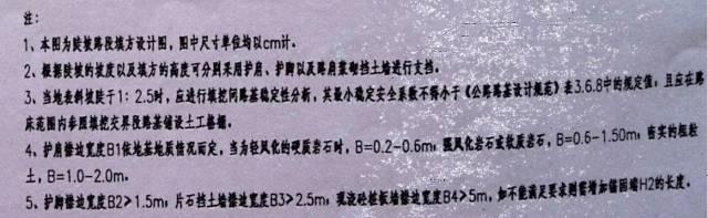 图文详解新旧路基衔接施工技术交底_7