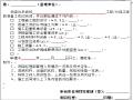 江苏省施工表格全套(44页)