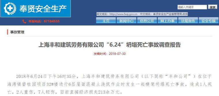 碧桂园上海项目坍塌事故,中天建设3人被建议移送公安机关!