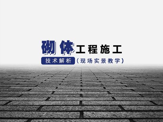 砌体工程施工技术解析(现场实景教学)