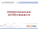 PKPM2010SATWE计算结果分析