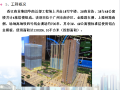 【中建二局】香江总部项目铝合金模板应用总结(共37页)