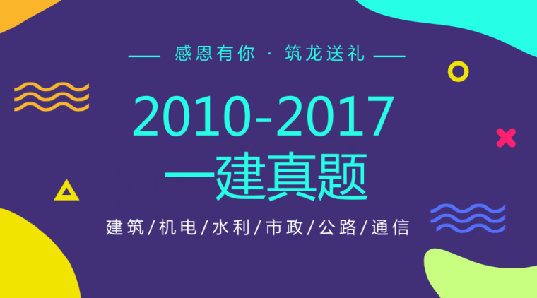 10-17年一建真题及答案(建筑、市政、水利、机电、公路、通信)