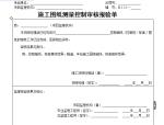 【B类表格】施工图纸测量控制审核报验单