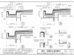 12J201平屋面建筑构造图集介绍