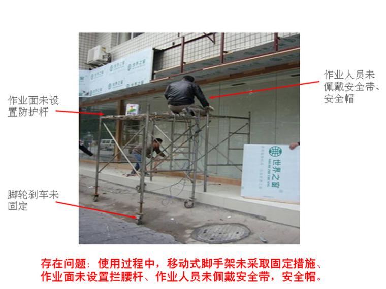 精装修工程施工安全文明通病及脚手架安全管理汇报(76页附图多)
