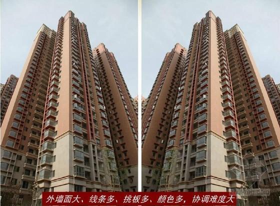 高层框剪结构住宅工程质量管理情况汇报