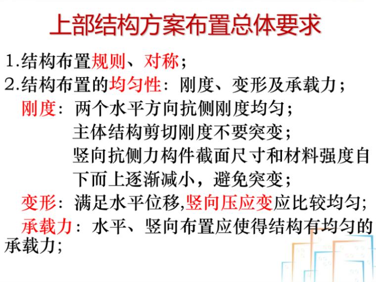 PKPM隔震设计之实例工程解析(二)