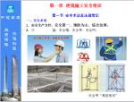 【中建四局】建筑业务工人员岗前培训