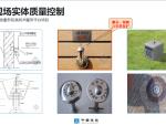 质量安全创优策划流程详细报告(中建,鲁班奖)
