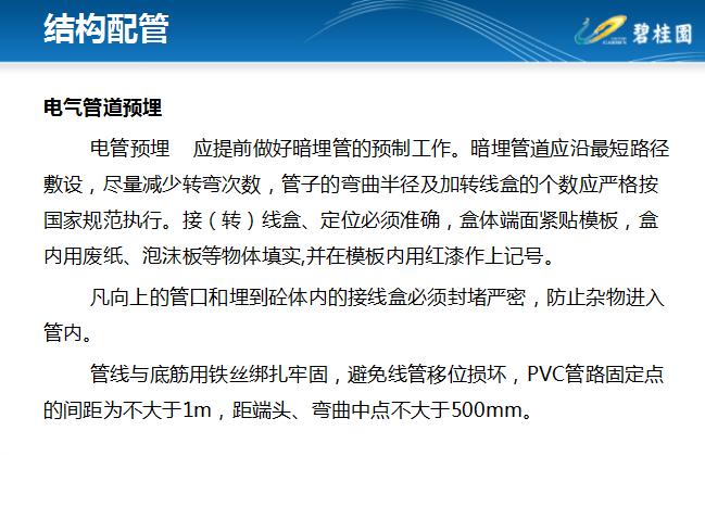 碧桂园水电预埋施工技术PPT讲义(52页,图文丰富)_5