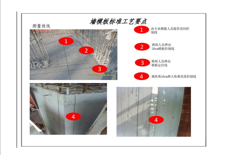 【中建珠海分公司】建筑工程质量标准化图集(200页,附图多)_4